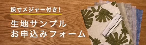 【カーテン】生地サンプルお申し込みフォーム